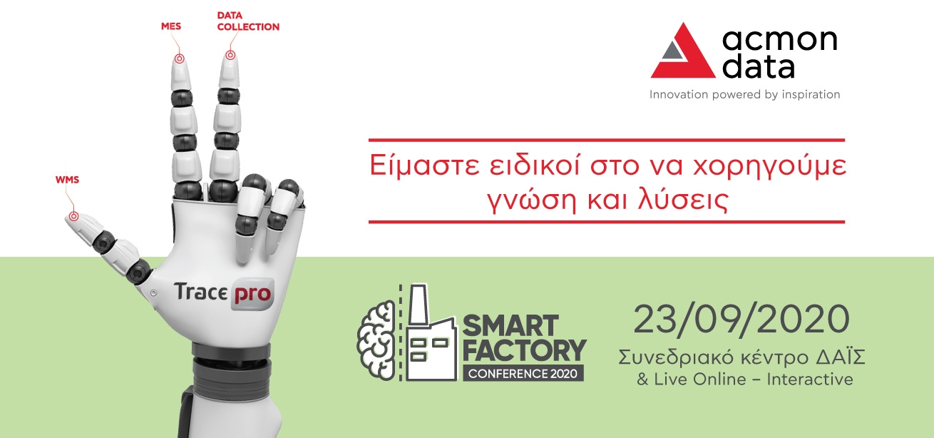 H Acmon Data στο Smart Factory Conference 2020
